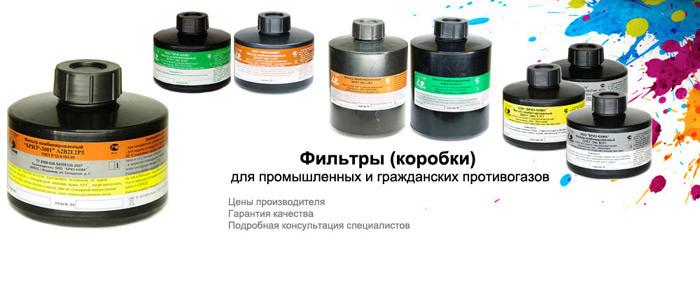 фильтры для противогазов